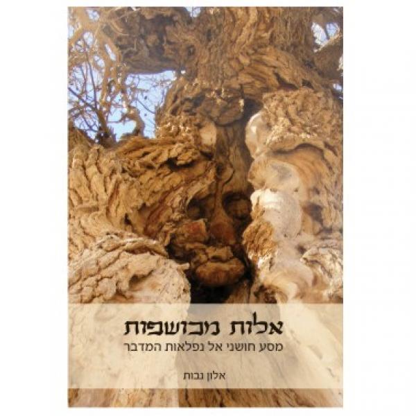 אלות מכושפות - מסע חושני אל נפלאות המדבר - אלון נבות