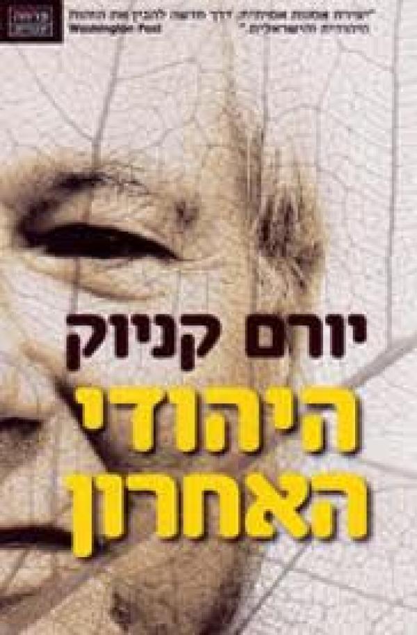 היהודי האחרון [הוצאה מחודשת] - יורם קניוק