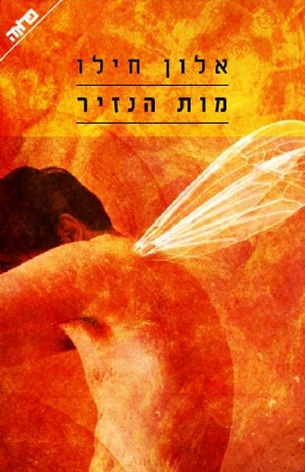 מות הנזיר[מהדורה מחודשת] - אלון חילו