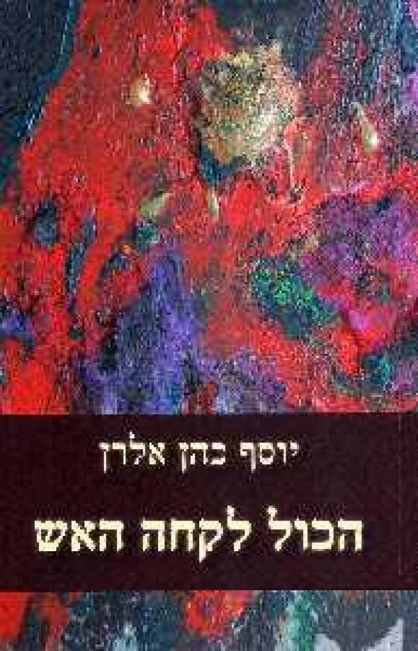הכול לקחה האש - יוסף כהן