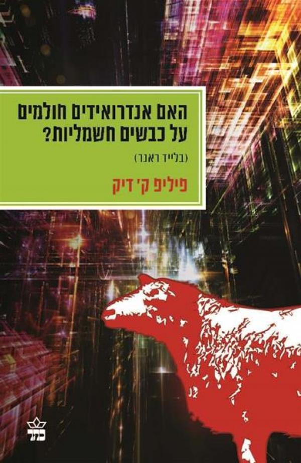 האם אנדרואידים חולמים על כבשים חשמליות? - (בלייד ראנד) - פיליפ ק' דיק