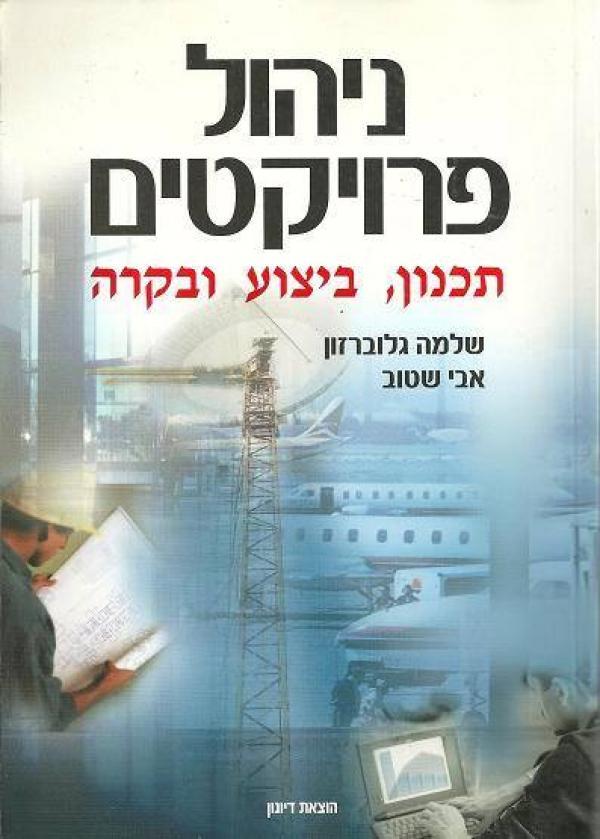 ניהול פרויקטים (2006) - תכנון, ביצוע ובקרה - שלמה גלוברזון