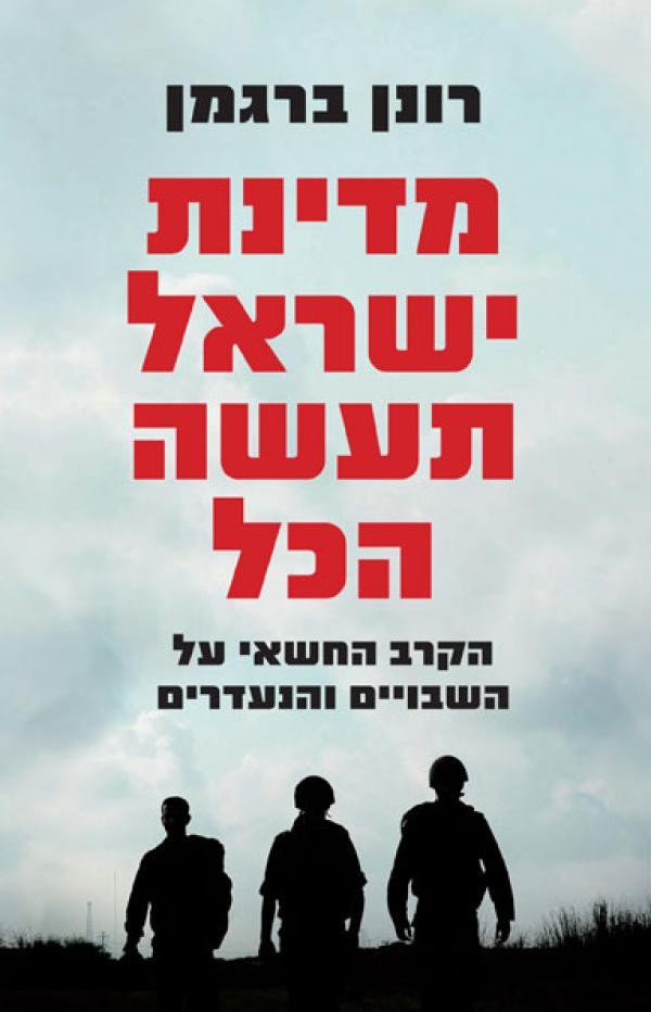 מדינת ישראל תעשה הכל- מהדורה מעודכנת - הקרב החשאי על השבויים והנעדרים - רונן ברגמן