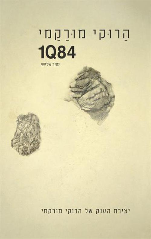 1Q84 - ספר שלישי - הרוקי מורקמי
