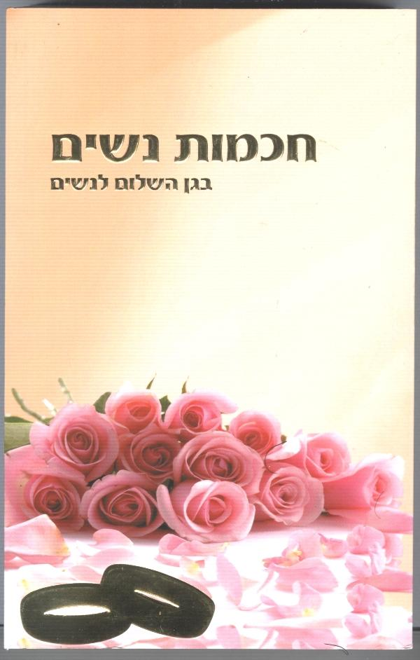 חכמות נשים - בגן השלום לנשים - שלום ארוש