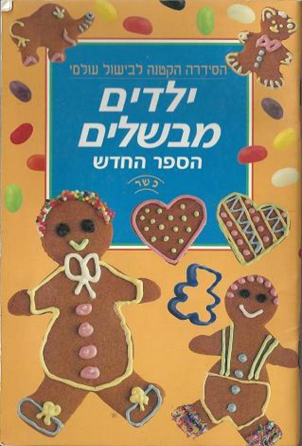 ילדים מבשלים - כשר - הספר החדש - ספרי Konemann