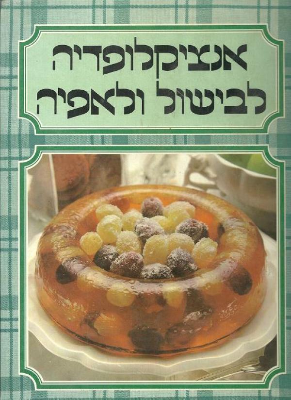 אנציקלופדיה לבישול ולאפיה - כרך 7 - (כב-לי) - השף שלום קדוש
