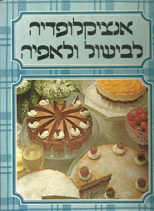 אנציקלופדיה לבישול ולאפיה - כרך 5 - (הכ-חס) - השף שלום קדוש