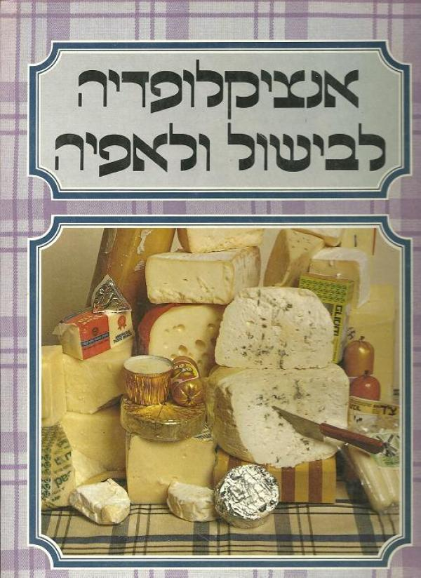 אנציקלופדיה לבישול ולאפיה - כרך 4 - (בש-הכ) - השף שלום קדוש