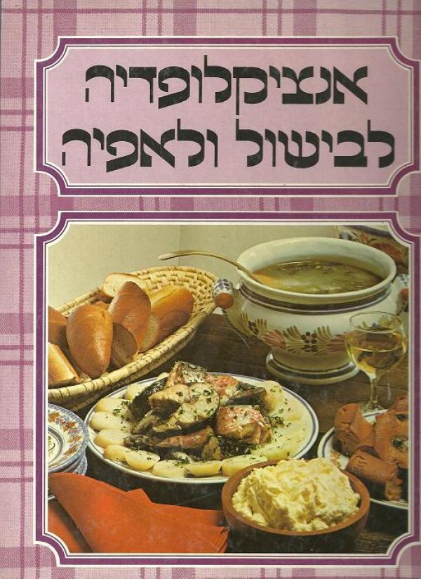 אנציקלופדיה לבישול ולאפיה - כרך 3 - (בי-בש) - השף שלום קדוש
