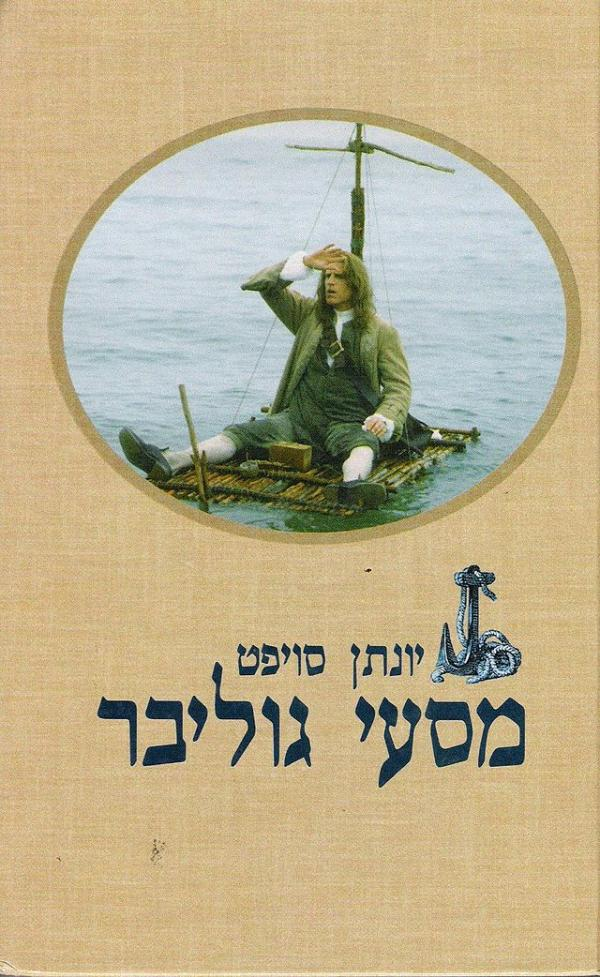 מסעי (מסעות) גוליבר [שוקן 2000] - מהדורה מחודשת - ג'ונתן סוויפט