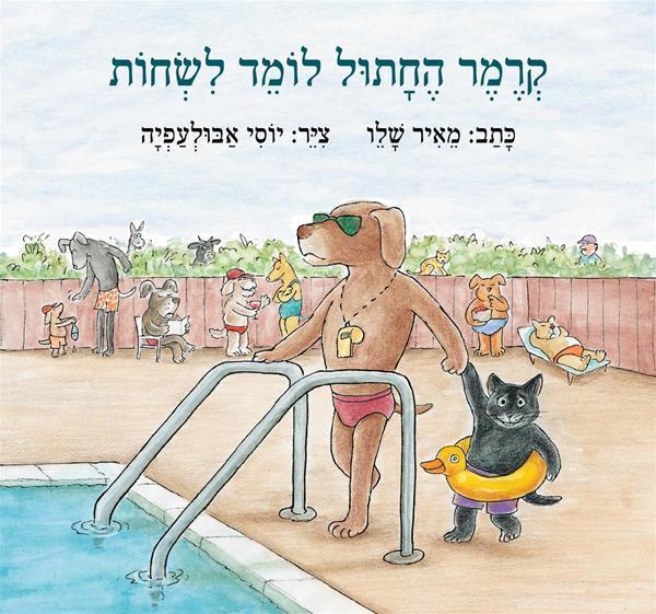 קרמר החתול לומד לשחות - צייר: יוסי אבולעפיה - מאיר שלו