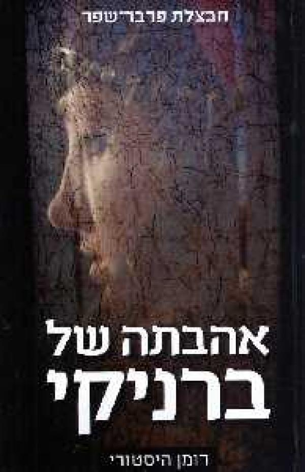 אהבתה של ברניקי : רומן היסטורי - חבצלת פרבר-שפר