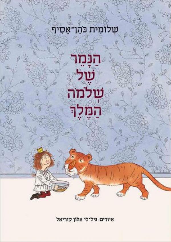 הנמר של שלמה המלך - שלומית כהן-אסיף