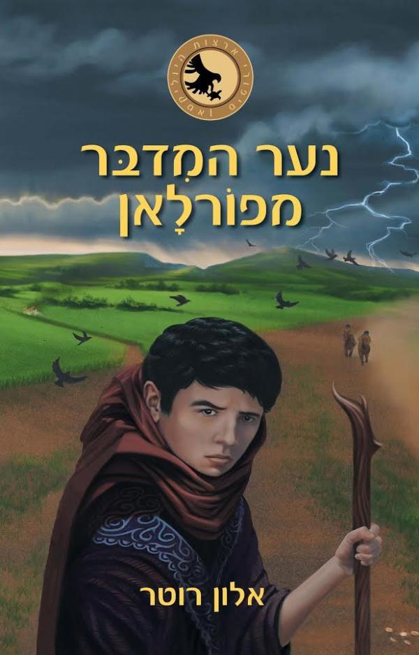 נער המדבר מפורלאן  - אלון רוטר