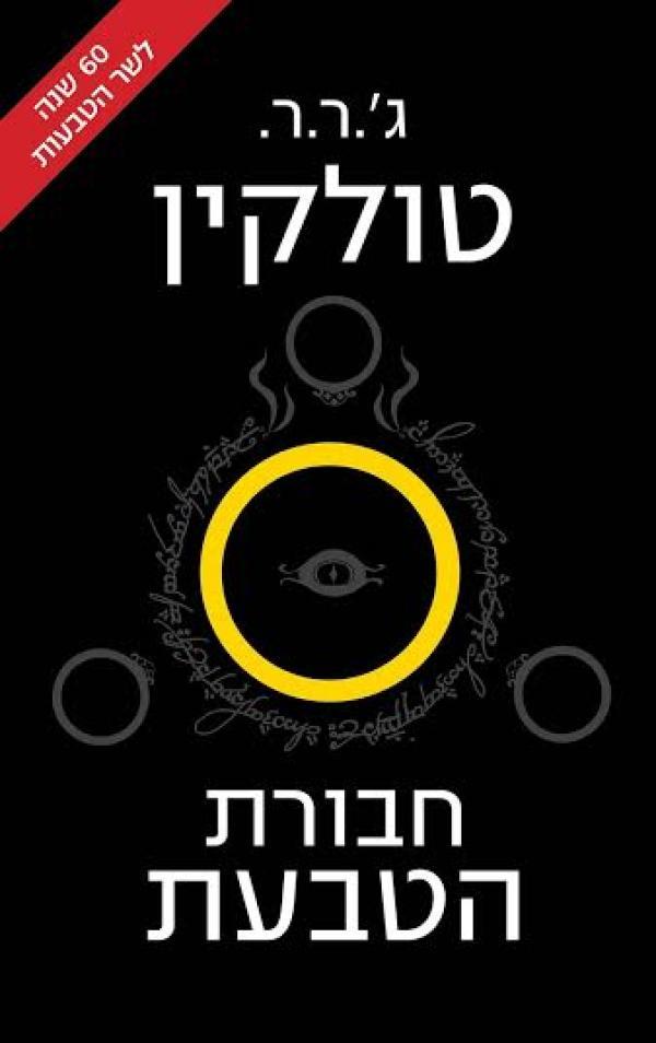 שר הטבעות - חבורת הטבעת - מחודש 2014 - ג'.ר.ר. טולקין
