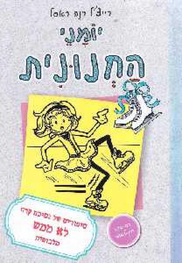 יומני החנונית 5: סיפורים של נסיכת קרח לא ממש מלכותית - רייצ'ל רנה ראסל
