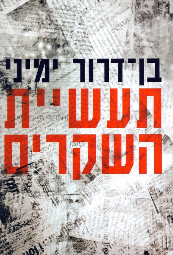 תעשיית השקרים - מדיה, אקדמיה והסכסוך הישראלי-ערבי - בן-דרור ימיני