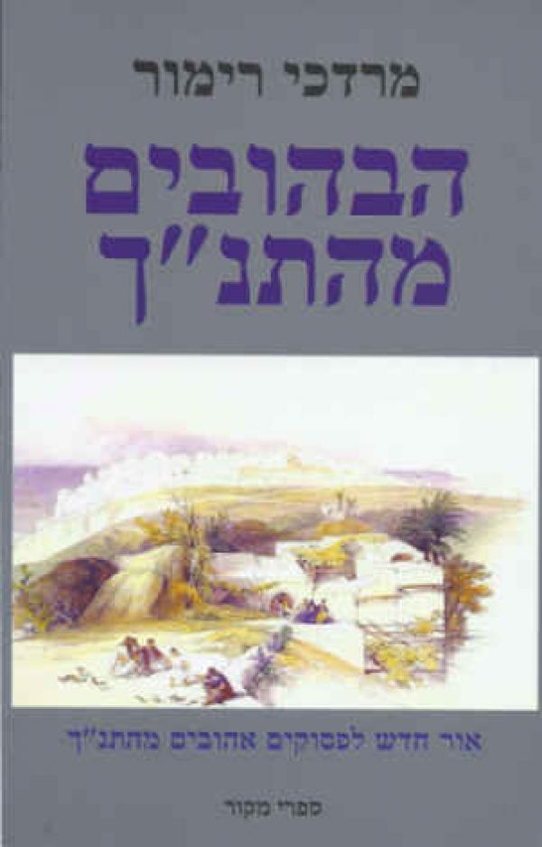 """הבהובים מהתנ""""ך - מרדכי רימור"""