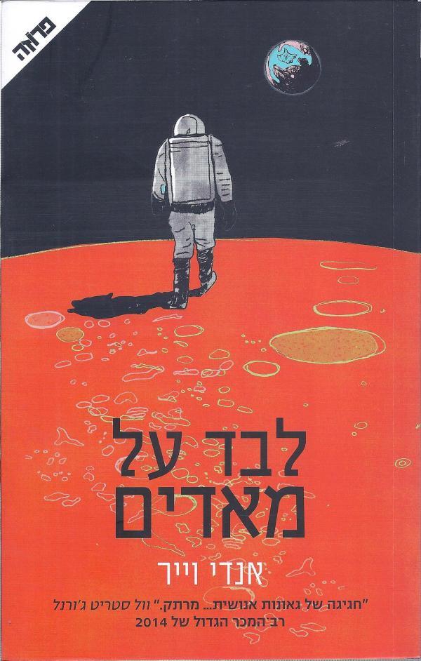לבד על מאדים - אנדי וייר