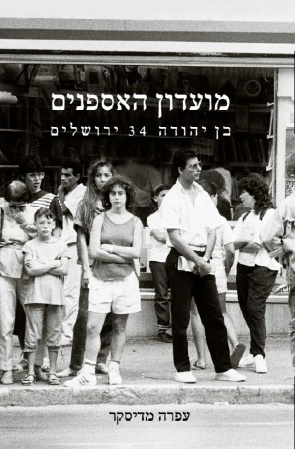 מועדון האספנים - בן יהודה 34 ירושלים - עפרה מדיסקר