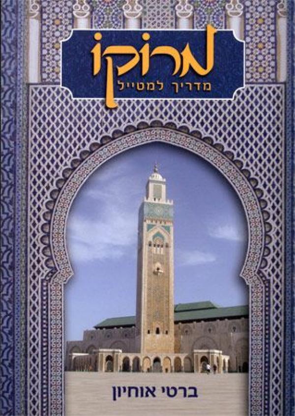 מרוקו - מדריך למטייל - ברטי אוחיון