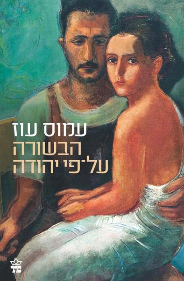 הבשורה על פי יהודה - עמוס עוז