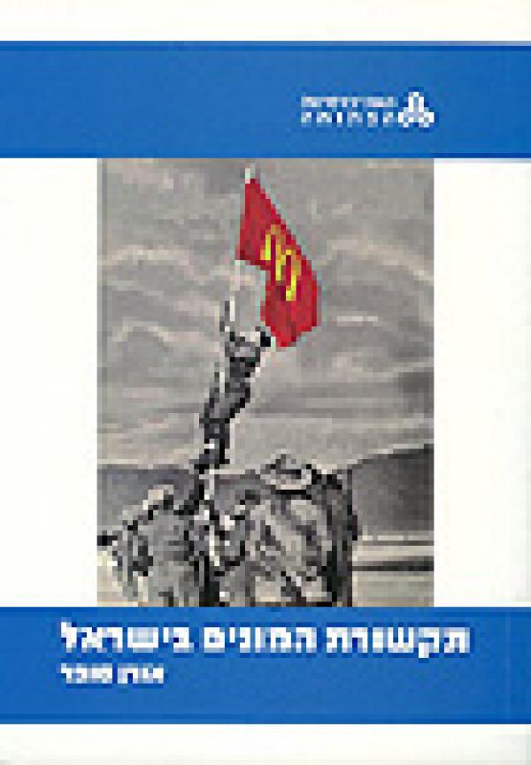 תקשורת המונים בישראל - אורן סופר