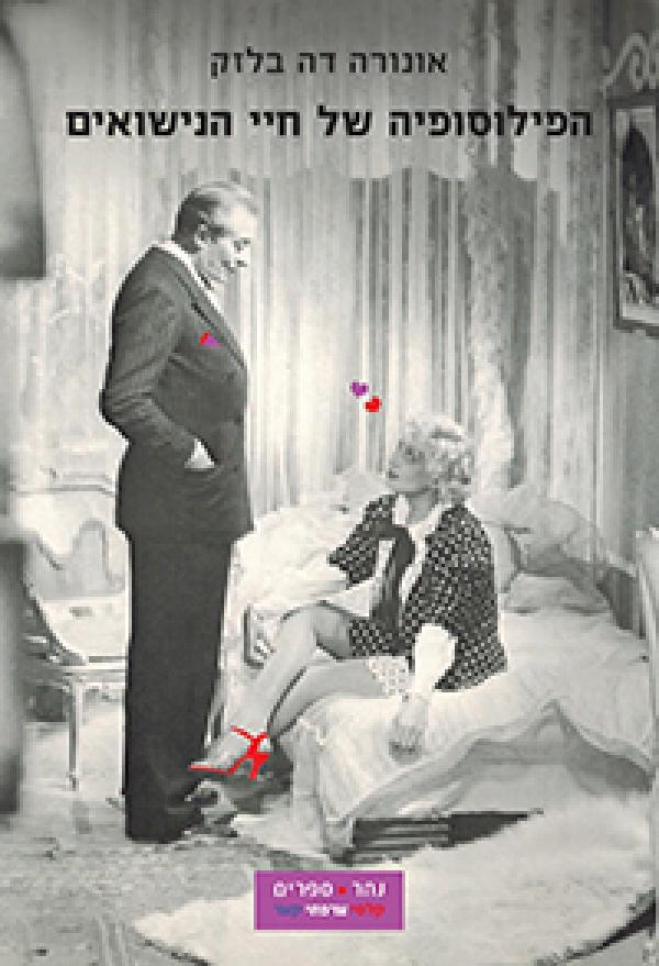 הפילוסופיה של חיי הנישואים - אונורה דה בלזק