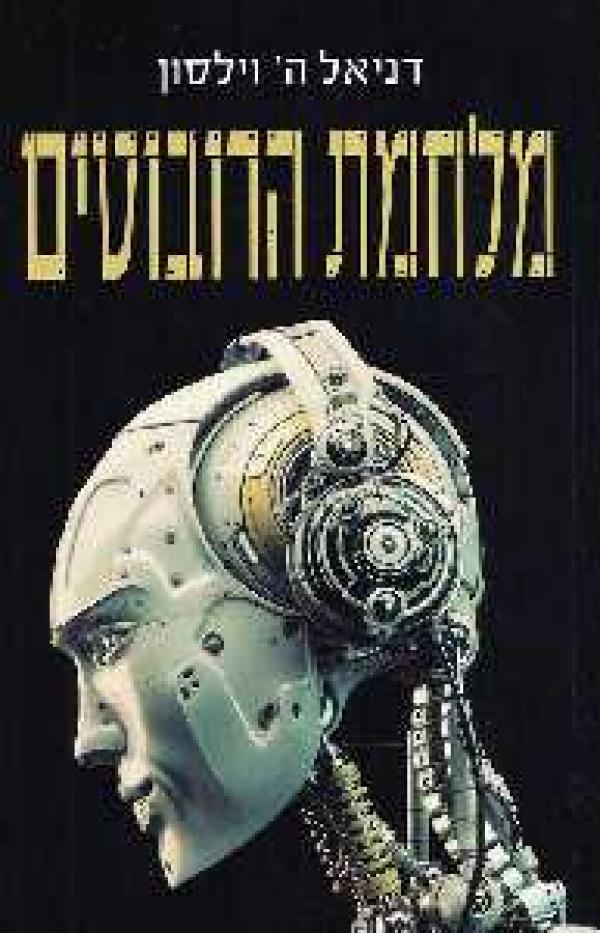 מלחמת הרובוטים - דניאל ה. וילסון