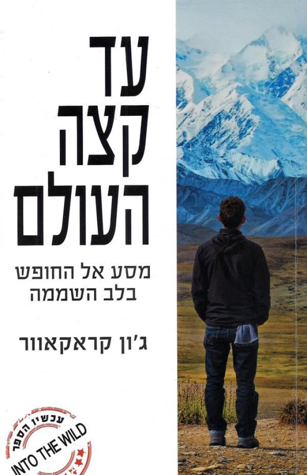 עד קצה העולם - מסע אל החופש בלב השממה    - ג'ון קראקאוור