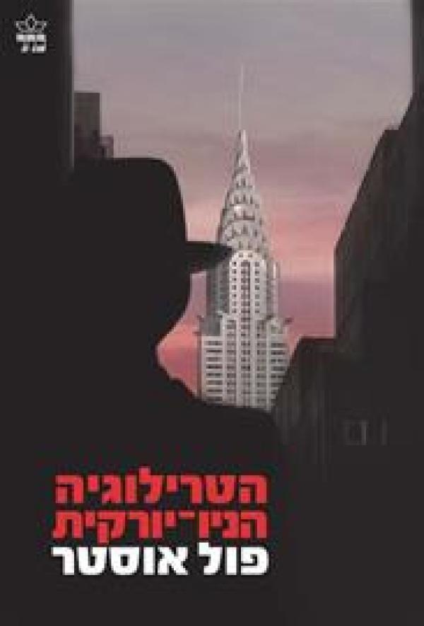 הטרילוגיה הניו-יורקית - מהדורת 2014 - פול אוסטר