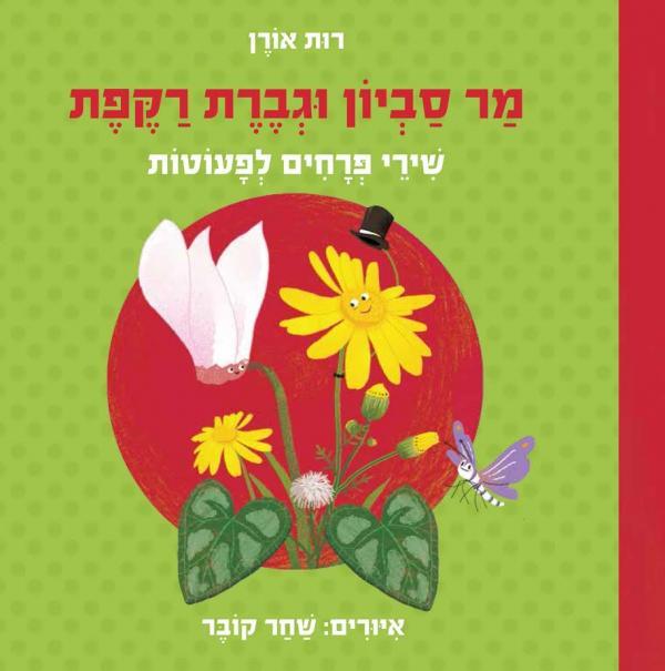 מַר סַבְיוֹן וּגְבֶרֶת רַקֶּפֶת - קרטון - שירי פרחים לפעוטות - רות אורן