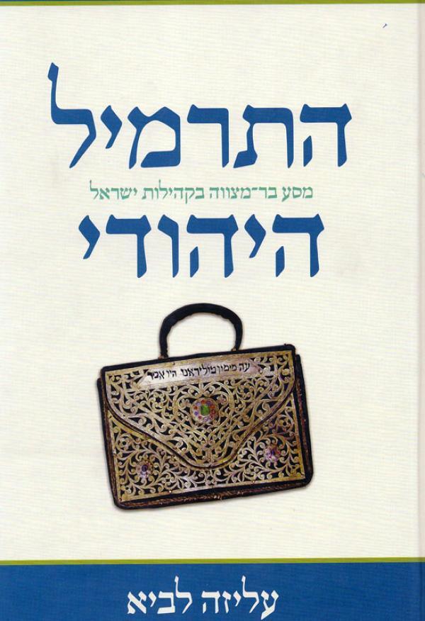 התרמיל היהודי - מסע בר-מצווה בקהילות ישראל - עליזה לביא