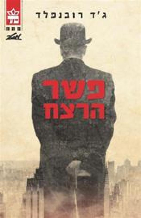 פשר הרצח - מהדורת 2014 - ג'ד רובנפלד