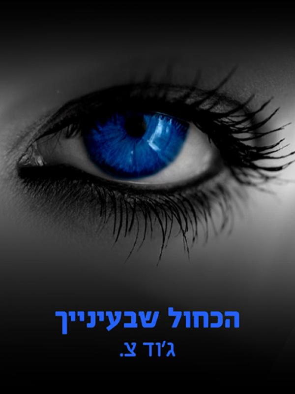 הכחול שבעינייך - יהודית צפורי