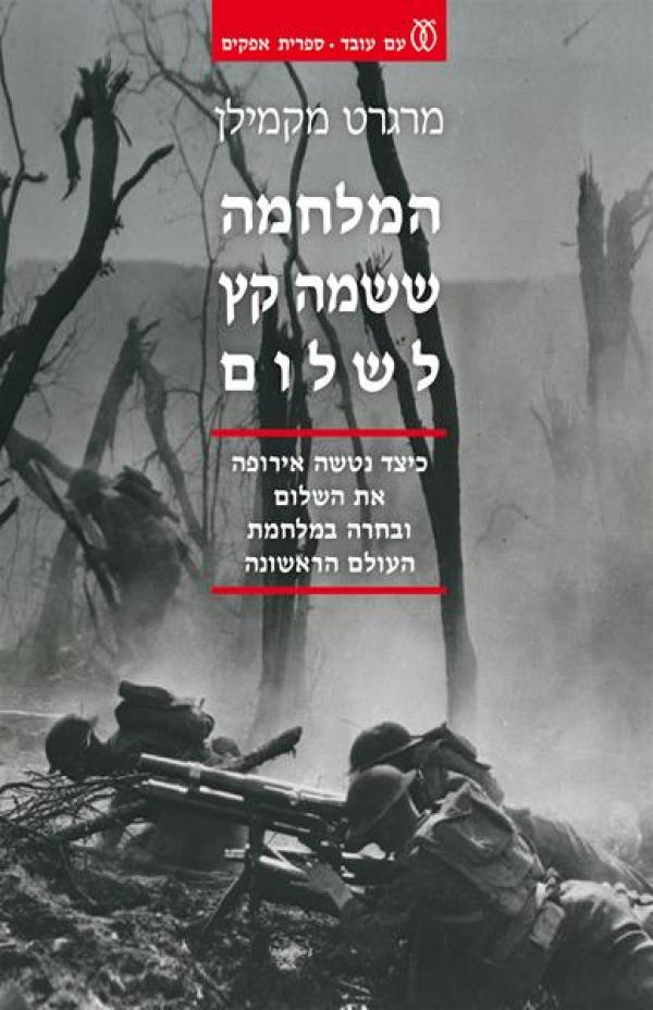 המלחמה ששמה קץ לשלום - כיצד נטשה אירופה את השלום ובחרה במלחמת העולם הראשונה - מרגרט מקמילן