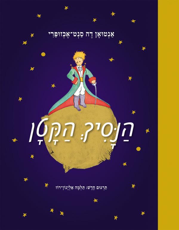 הנסיך הקטן - תרגום של תלמה אליגון רוז - אנטואן דה סנט–אכזופרי