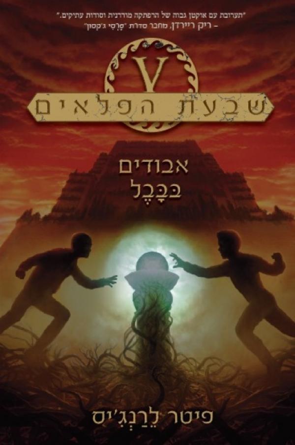 שבעת הפלאים - אבודים בבבל - פיטר לרנג'יס