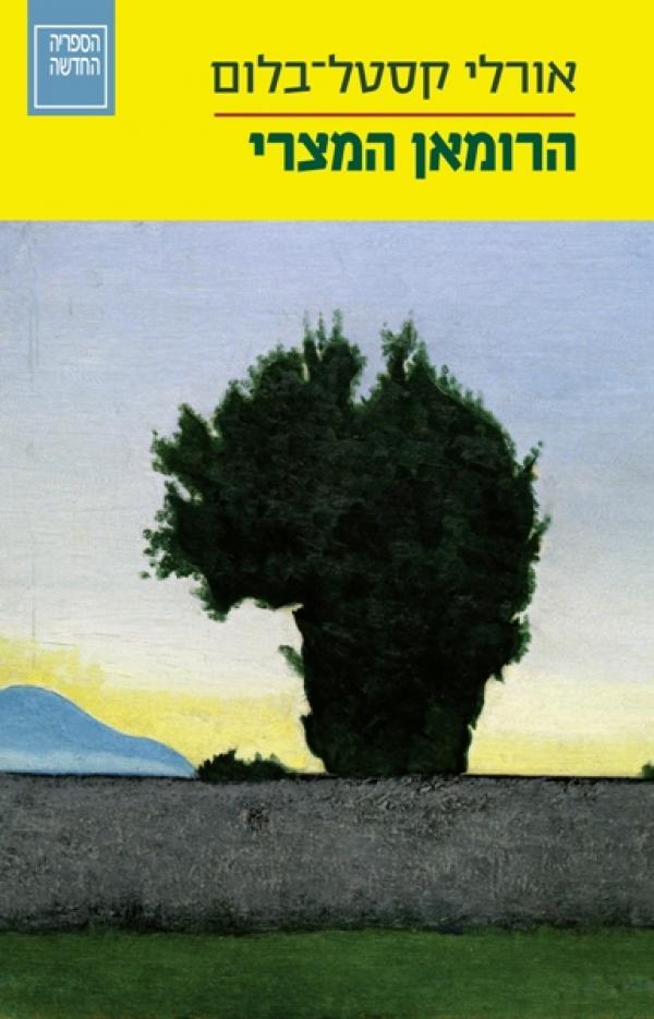 הרומאן המצרי - אורלי קסטל-בלום