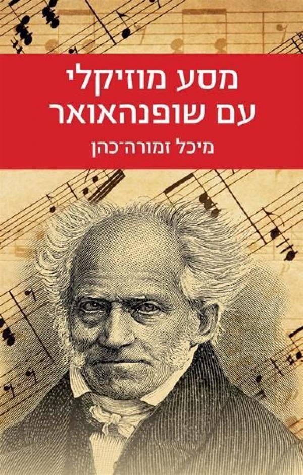 מסע מוזיקלי עם שופנהאואר - מיכל זמורה-כהן