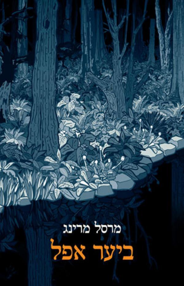 ביער אפל - מרסל מרינג