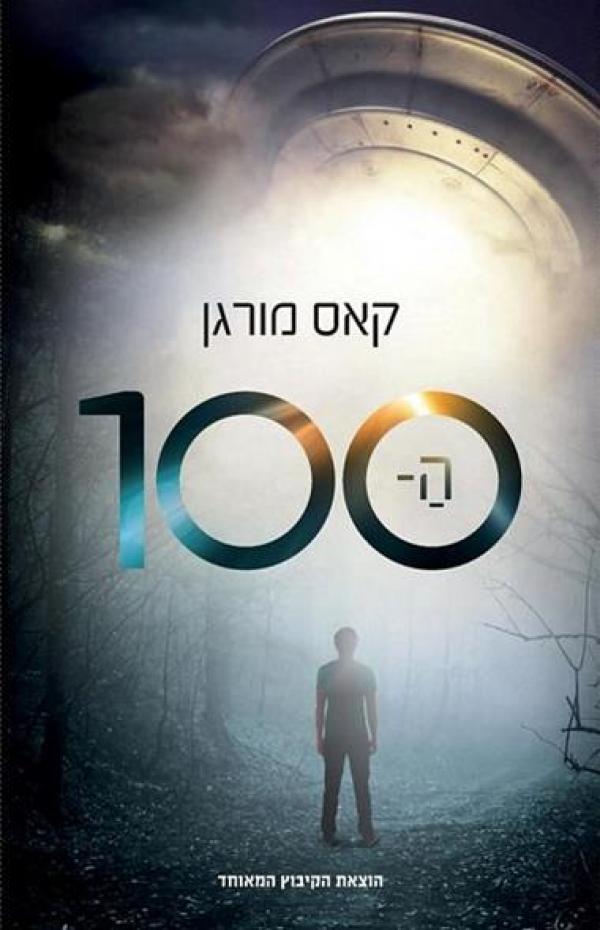 ה-100 - קאס מורגן