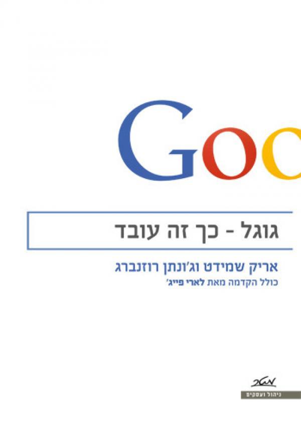 גוגל - כך זה עובד - אריק שמידט