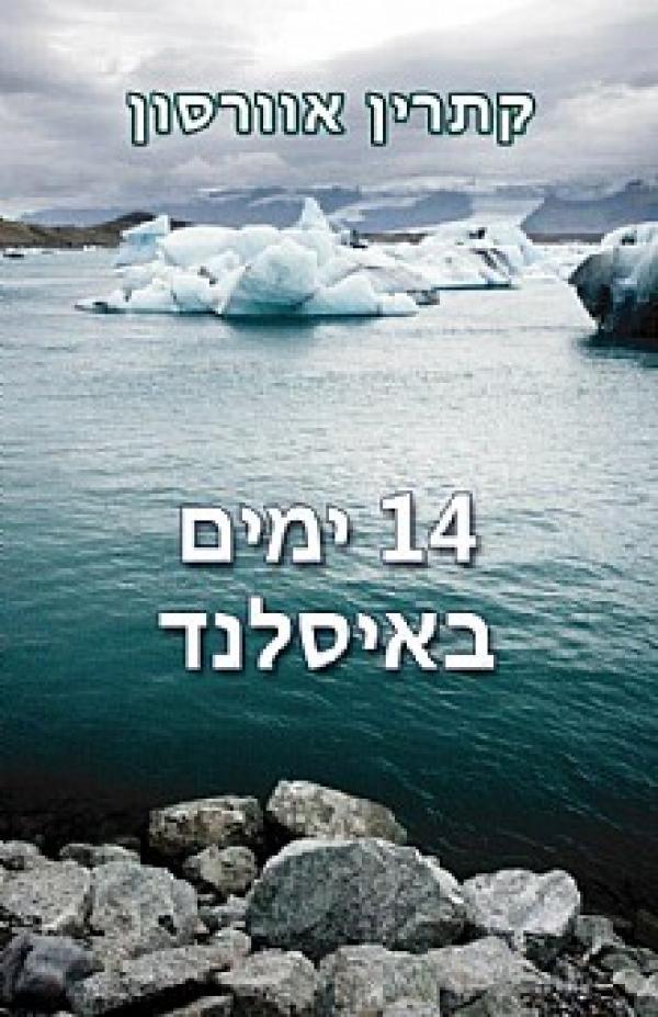 14 ימים באיסלנד - קתרין אוורסון (אורית מוטעי)