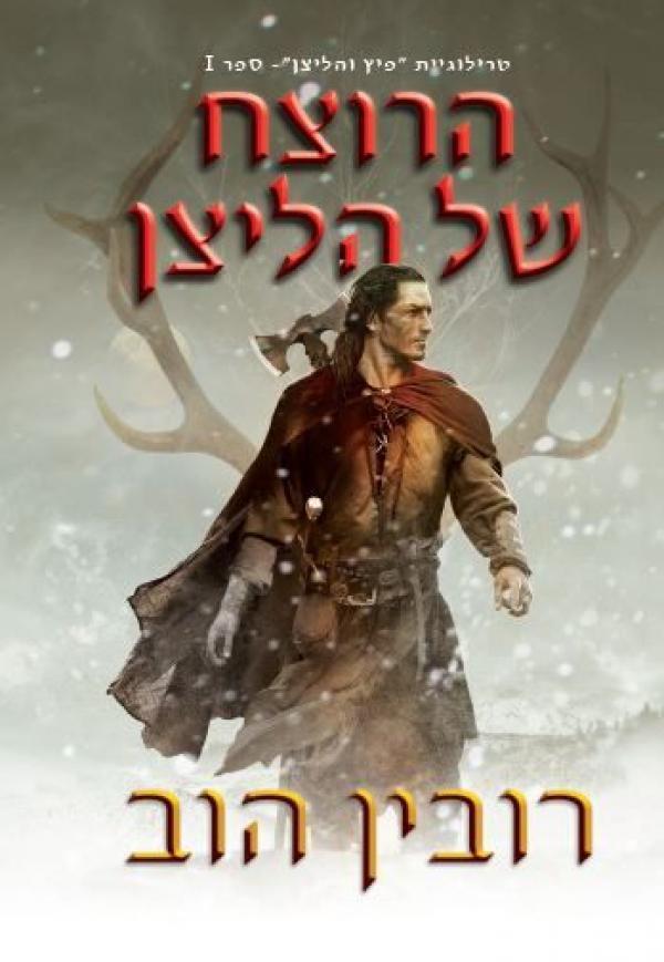 הרוצח של הליצן - רובין הוב