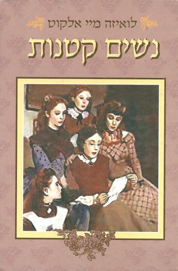 יום הולדת לסופרת לואיזה מיי אלקוט.
