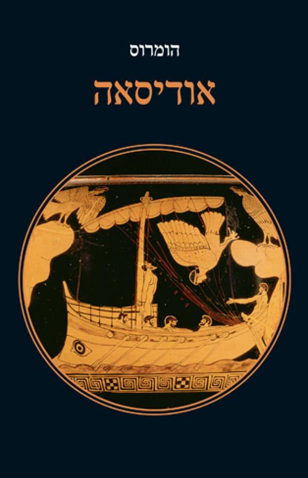 אודיסאה - תרגום מיוונית:אהרן שבתאי  - הומרוס