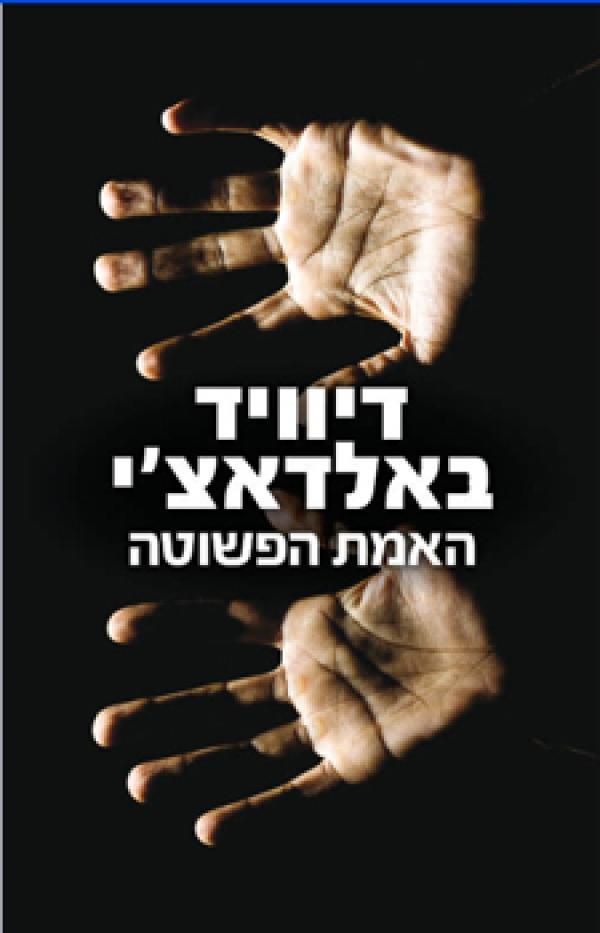 האמת הפשוטה (מהדורה מחודשת) - דיוויד באלדאצ'י