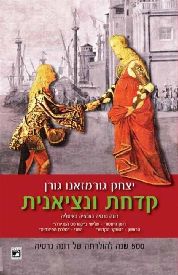 קדחת ונציאנית - יצחק גורמזאנו גורן